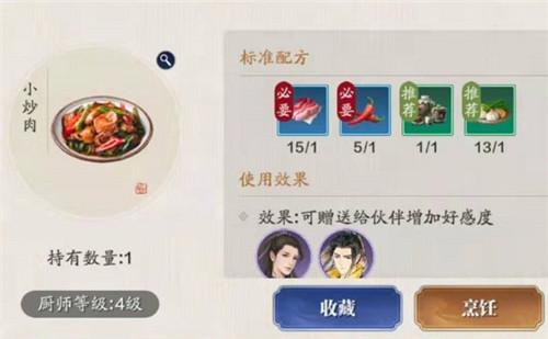 天涯明月刀手游小炒肉食谱配方材料介绍