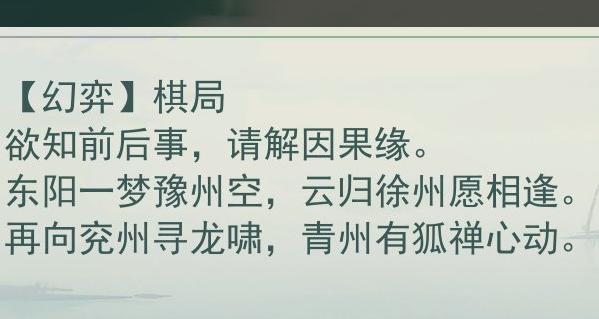 江湖悠悠幻奕棋局应该怎么过