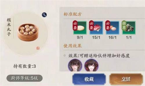 天涯明月刀手游糯米丸子食谱配方材料介绍