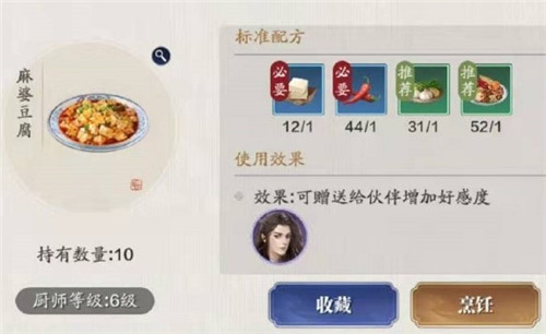 天涯明月刀手游麻婆豆腐食谱配方材料介绍