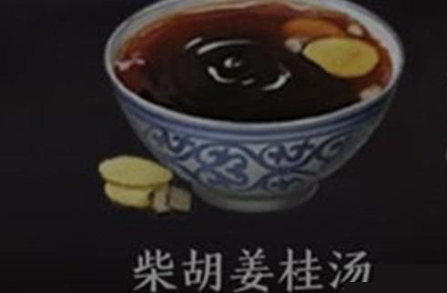 天涯明月刀手游柴胡姜桂汤食谱配方材料介绍
