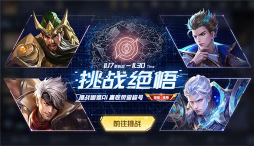 王者荣耀觉悟挑战20关通关思路