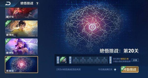 王者荣耀绝悟挑战第20关阵容推荐及打法攻略