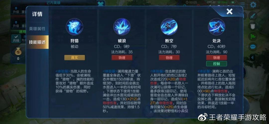 王者荣耀澜技能机制分析 新英雄连招及玩法一览