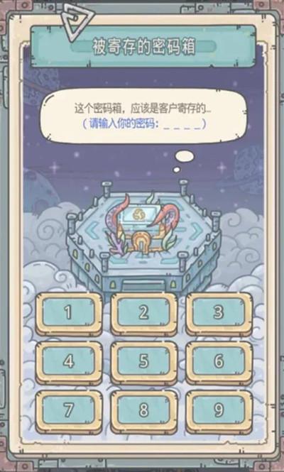 最强蜗牛神域密码箱密码是什么