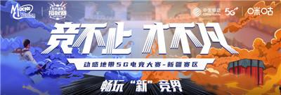 动感地带5G电竞大赛新疆赛区报名倒计时 硬核电竞即将开幕