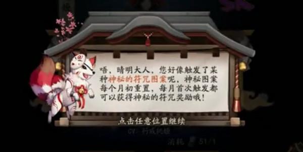 阴阳师12月神秘图案画法步骤详解