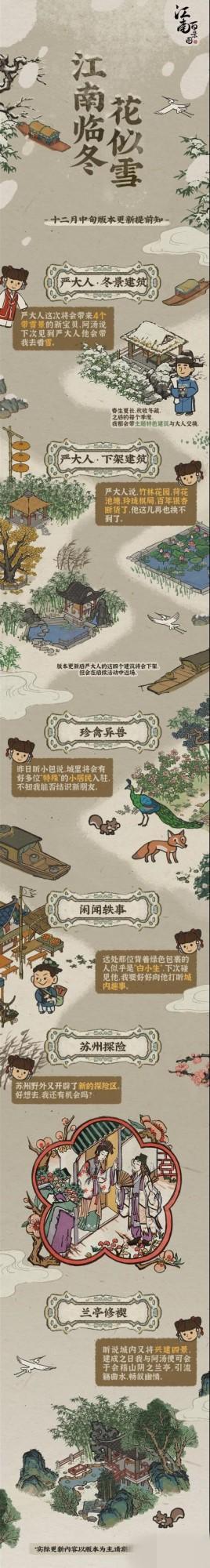 江南百景图12月更新版本预告内容一览