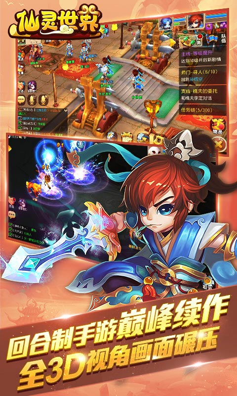 仙灵世界游戏