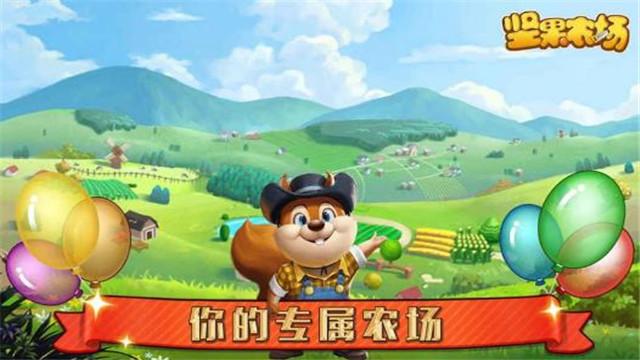 坚果农场游戏