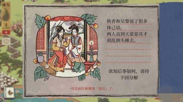 江南百景图苏州探险第三章上线时间