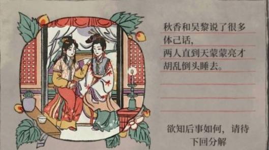 江南百景图虎丘新地图上线时间分享