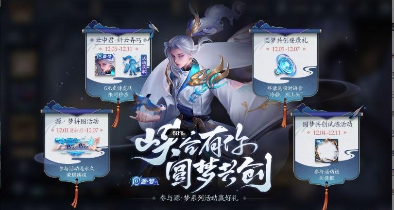 王者荣耀12月1日更新内容详解