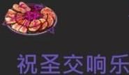 原神菲谢尔隐藏特殊料理详细介绍