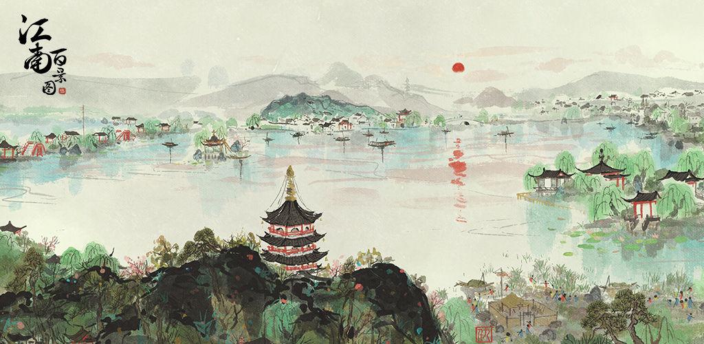 江南百景图十二月中旬版本内容预告