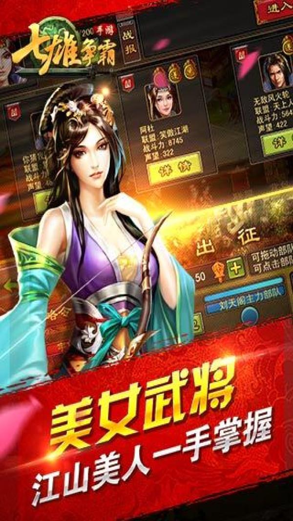 七雄争霸7.3.6