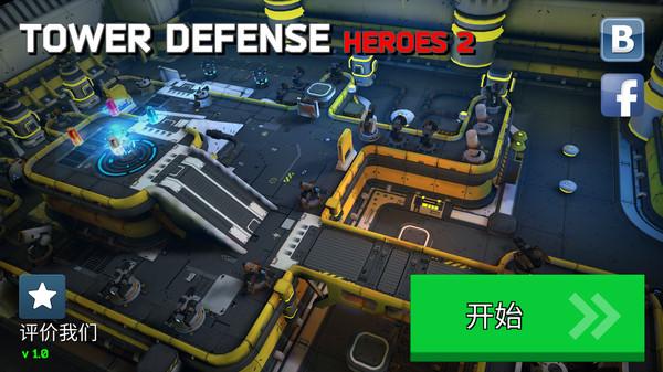 塔防英雄2
