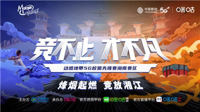 烽烟起燃·竞放湘江!动感地带5G校园先锋赛湖南赛区正式开赛!