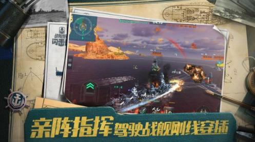 深蓝战舰2021