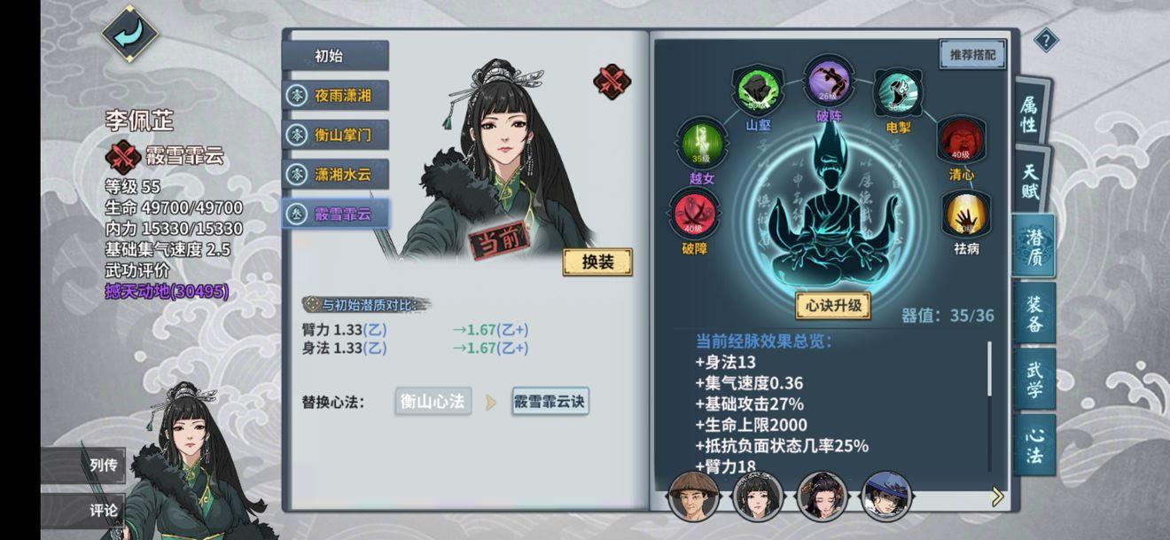 我的侠客李佩芷论剑攻略 论剑技巧及玩法分享