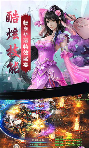 江湖奇剑志