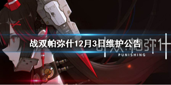 战双帕弥什12月3日游戏更新内容