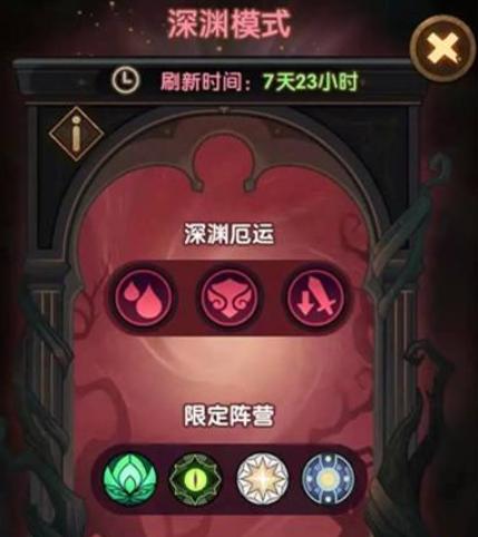 剑与远征深渊迷宫魅魔打法及阵容推荐