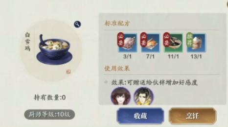 天涯明月刀手游白雪鸡食谱配方材料介绍
