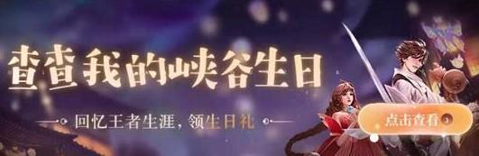 王者荣耀生日礼包领取方法详细介绍