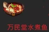 原神香菱隐藏特殊料理详细介绍