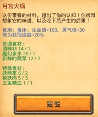 《【煜星账号注册】不思议迷宫月宫火锅配方材料一览》