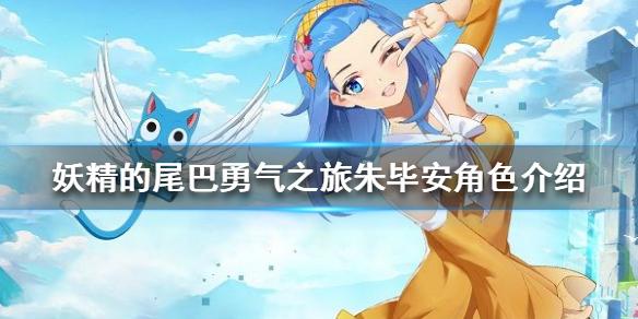 妖精的尾巴勇气之旅朱毕安角色攻略