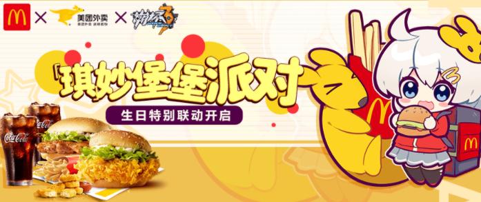 崩坏3麦当劳美团联动琪妙堡堡派对活动奖励一览