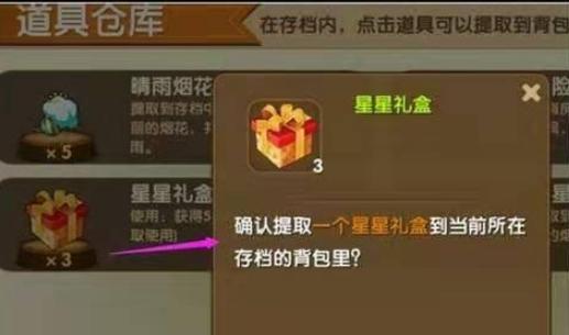 迷你世界星星礼盒激活码是什么