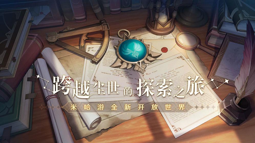 原神手游新手阵容推荐 阵容搭配及玩法分享