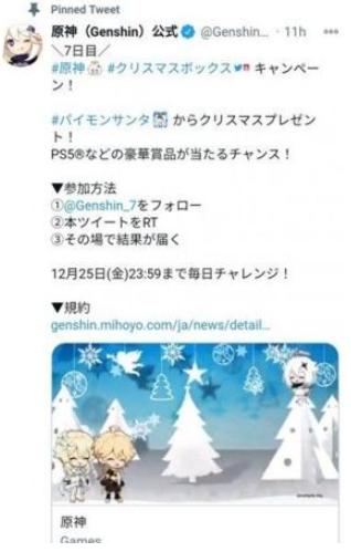 原神圣诞节活动及时间奖励内容一览