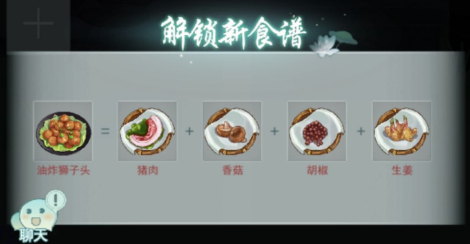 江湖悠悠食谱酒谱大全最新版