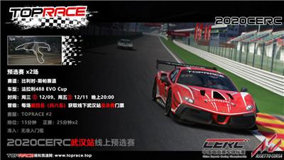 新赛季新精彩 中国电竞赛车锦标赛武汉站即将开赛