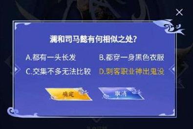 《【煜星app登录】王者荣耀澜和司马懿有何相似之处问题答案介绍》