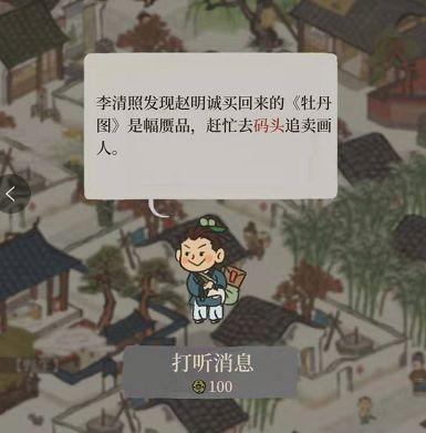 江南百景图百小生介绍及位置一览