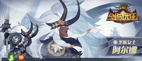 剑与远征半神英雄阿尔娜技能介绍