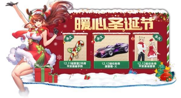 qq飞车手游2020圣诞节活动玩法一览