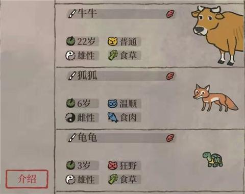 江南百景图珍禽异兽版本