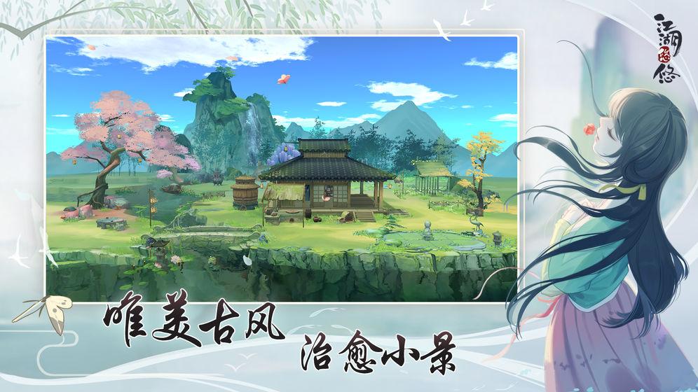 江湖悠悠三测攻略 新版本新手玩法详解
