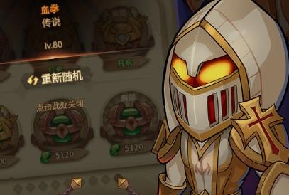 宝箱与勇士暗猎者最强套路回血连击流攻略详解