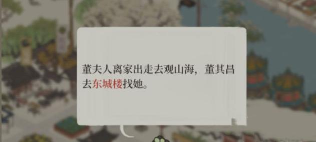 江南百景圖城中故事完成攻略分享