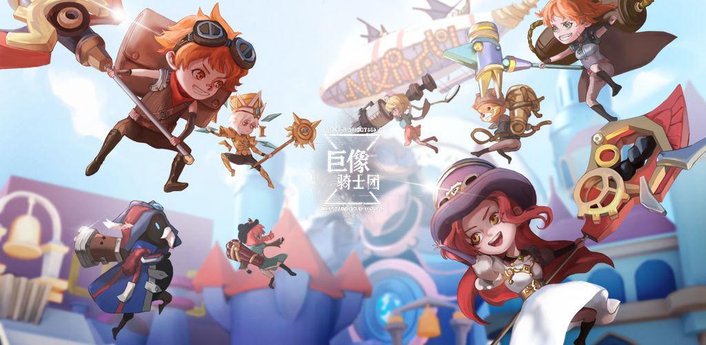 巨像骑士团哪吒活动冬日饼干收益一览
