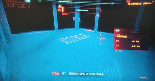 【賽博朋克2077掃描熱能relic位置】圖文介紹
