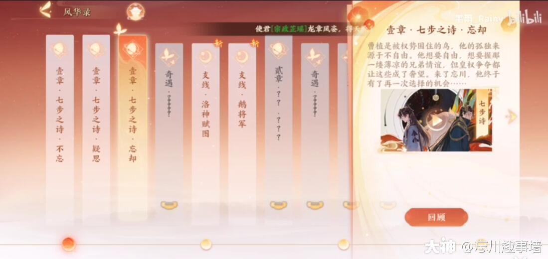 忘川风华录主线玩法介绍