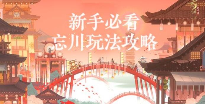 忘川风华录特色玩法介绍解析